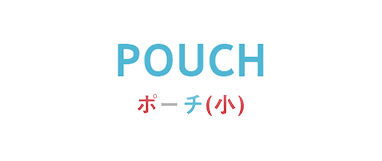 POUCH ポーチ(小)