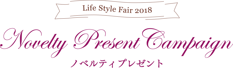Life Style Fair 2018 Novelty Present Campaign ノベルティプレゼント
