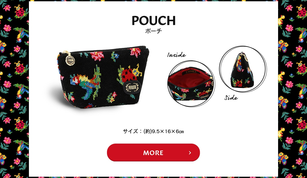 Pouch ポーチ