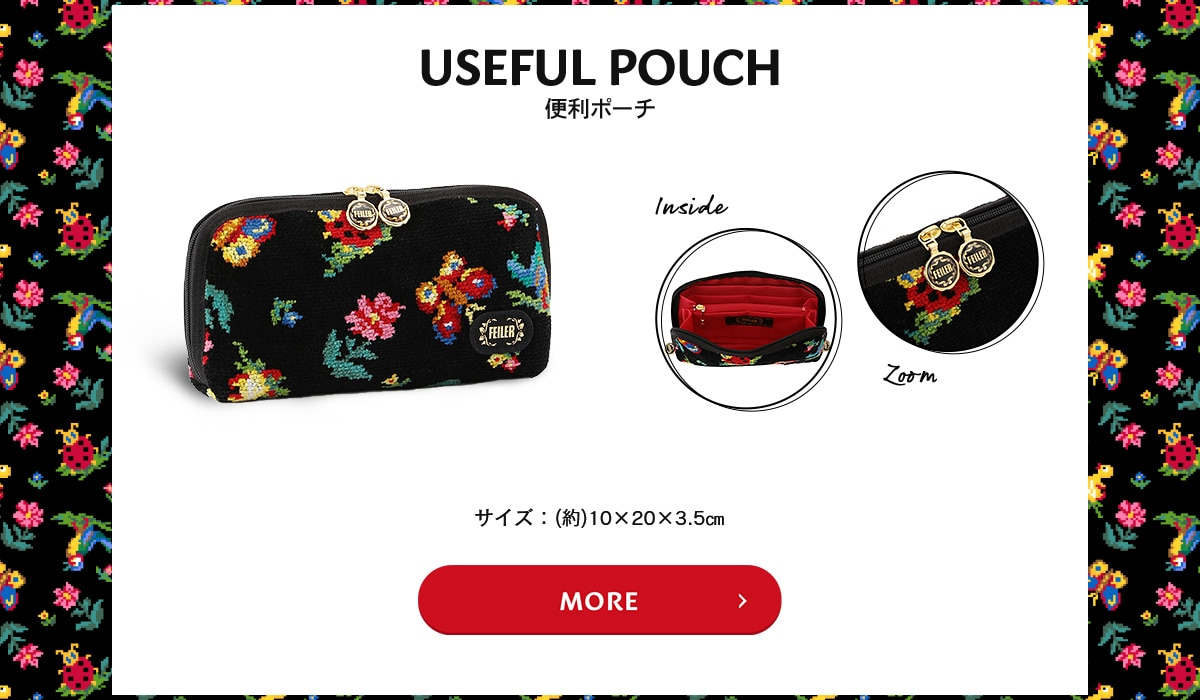 Useful pouch 便利ポーチ