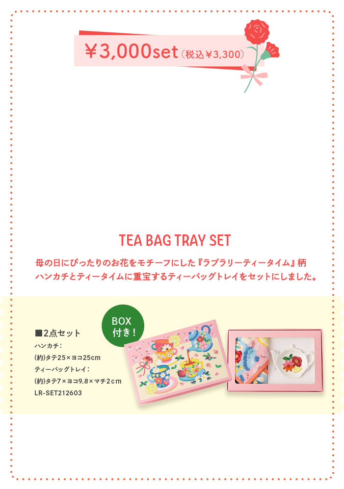 TEA BAG TRAY SET