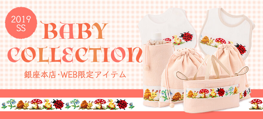 PAULI BABY COLLECTION